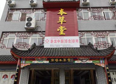 南阳老中医馆